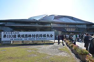 第110回職域団体対抗将棋大会_09
