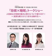 「将棋×睡眠」トークショー_01