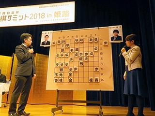 全国将棋サミット2018_16