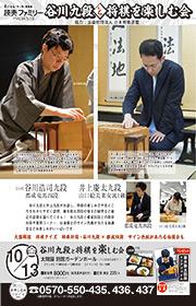 谷川九段と将棋を楽しむ会チラシ