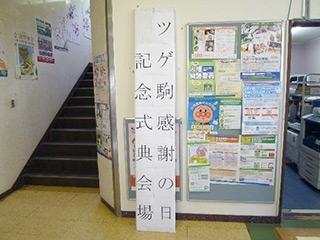 「ツゲ駒感謝の日」記念イベント_01