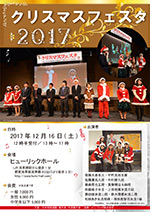 xmas_festa2017_omote_01.jpg