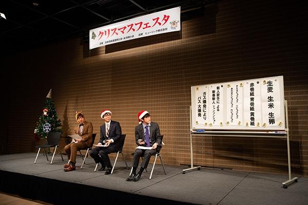 クリスマスフェスタ2018開催レポート_24