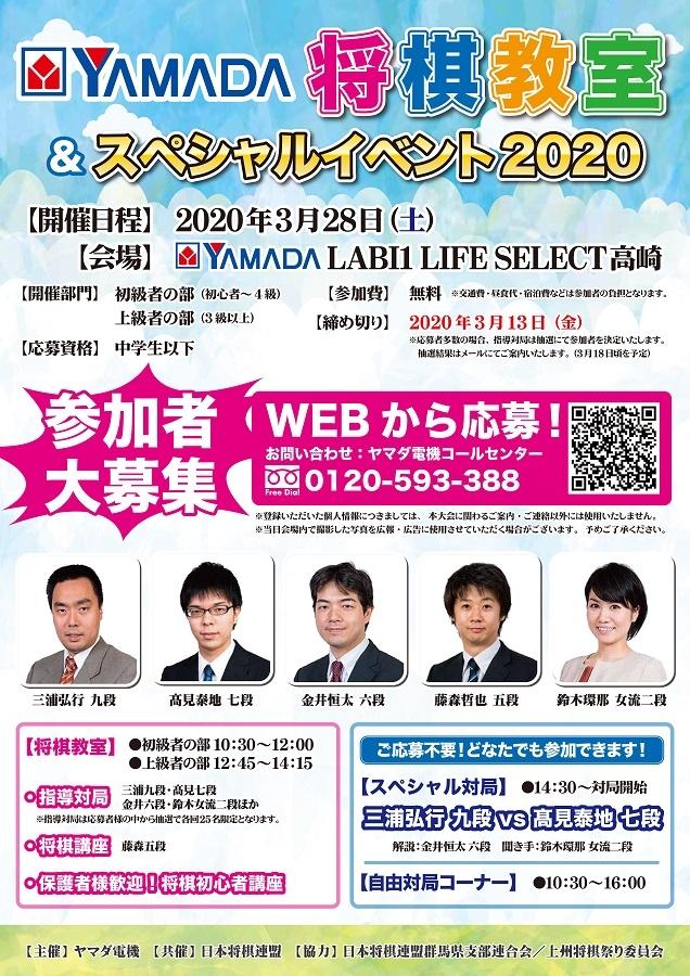 https://www.shogi.or.jp/event/yamada-specialevent2020.jpg
