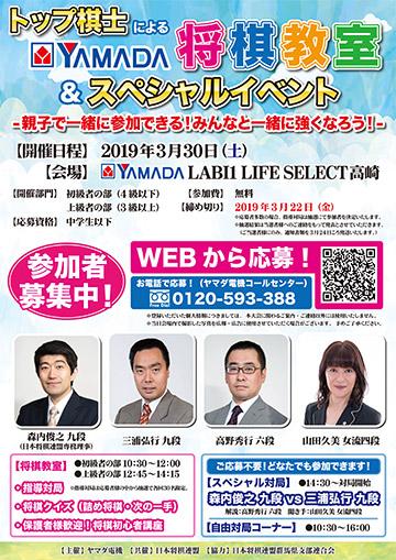 トップ棋士によるYAMADA将棋教室&スペシャルイベント