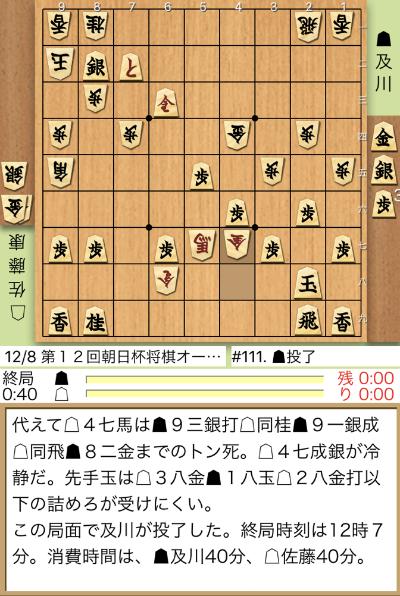 asahi20181208_satou01.png