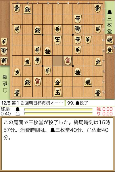 asahi20181208_satou02.png