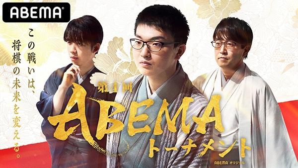 4Abema-main.jpg