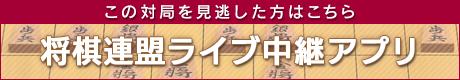 将棋連盟ライブ中継アプリ
