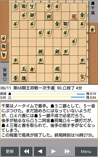 日本将棋連盟ライブ中継