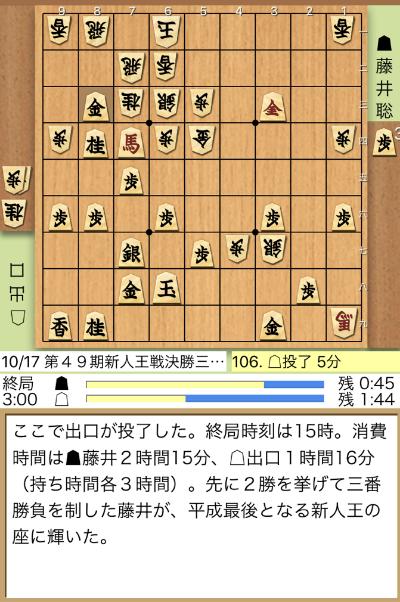 fujii_shinjinou2018.png