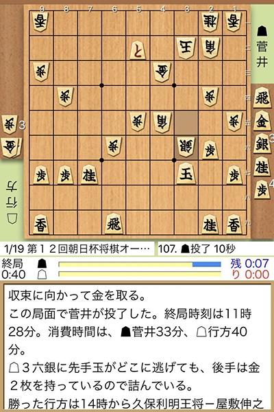 namekata_asahi20190119.jpg