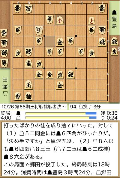 toyoshima_20181026.png