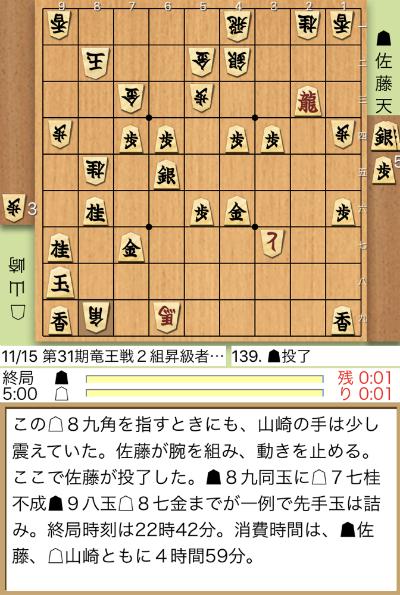 yamasaki_20181115.png
