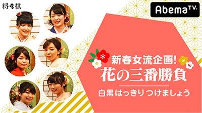 AbemaTV新春女流企画