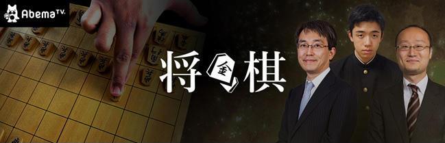 AbemaTV_将棋メイン画像