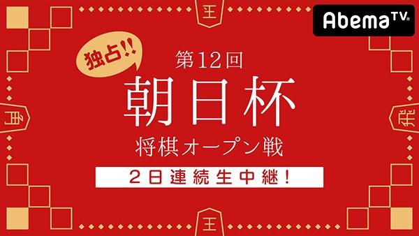「AbemaTV」将棋チャンネル『第12回朝日杯将棋オープン戦』を独占生中継