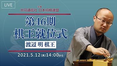 46kiou_ceremony.jpg