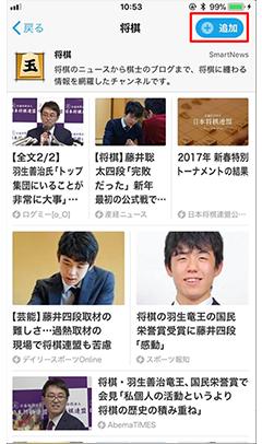 smartnews02.png
