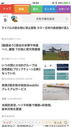 smartnews03.png