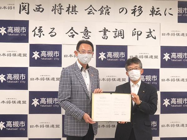 takatsuki-agreement.jpg