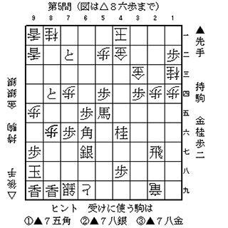 2017八段に挑戦・ネット特別認定_05