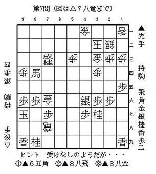2017八段に挑戦・ネット特別認定_07