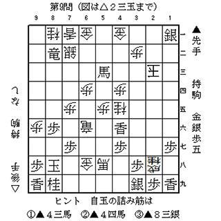 2017八段に挑戦・ネット特別認定_09