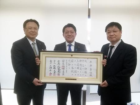 平井卓也内閣府特命担当大臣に三段免状授与