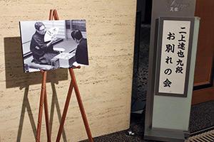 二上達也九段「お別れの会」_09