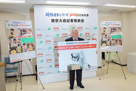 2017年度「将棋日本シリーズ JTプロ公式戦/テーブルマークこども大会」 東京大会 記者発表会