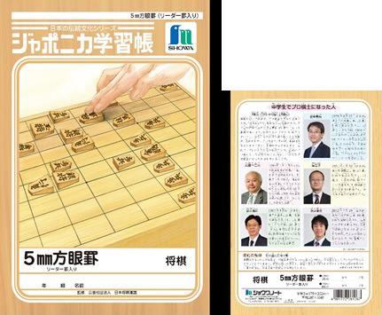 ジャポニカ学習帳「将棋」
