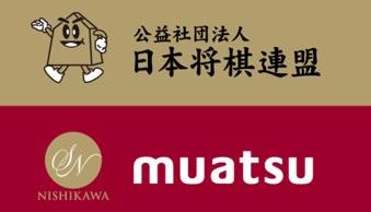 昭和西川×日本将棋連盟ロゴ