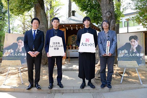 映画『泣き虫しょったんの奇跡』 将棋の聖地で記念撮影