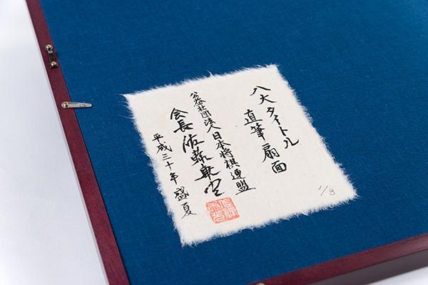八大タイトル保持者直筆扇面特製額装付き 裏側の署名