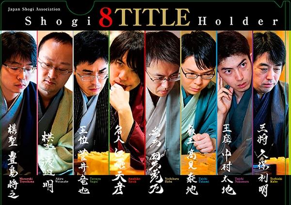 クリアファイル「Shogi 8TITLE Holder」