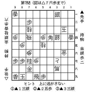 2017六段に挑戦・ネット特別認定_07