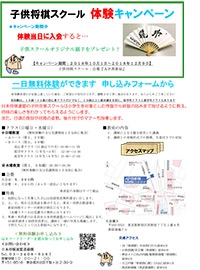 子供将棋スクール 体験キャンペーン_01