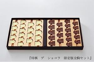 将棋デショコラ2018年版_02