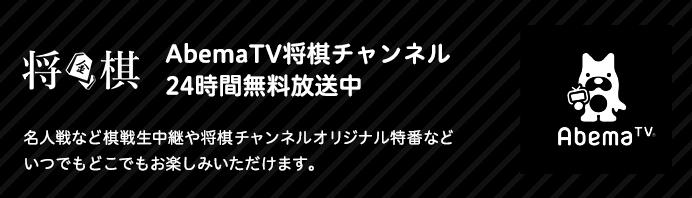 あべ ま tv 将棋