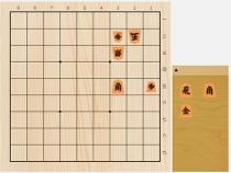 2017年9月3日の詰将棋(飯島栄治作、11手詰)