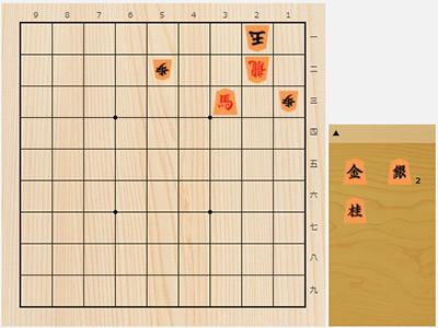 2017年9月24日の詰将棋(福崎文吾作、9手詰)