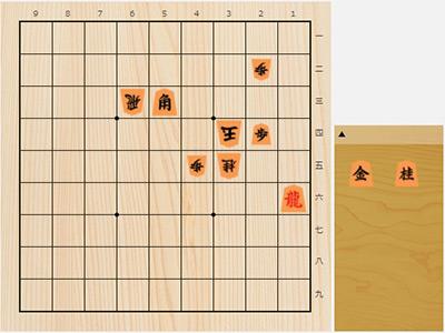 2017年10月28日の詰将棋(藤井聡太作、11手詰)