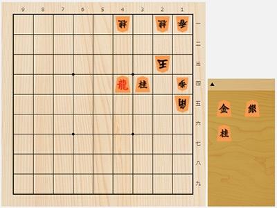 2018年1月1日の詰将棋(屋敷伸之作、11手詰)