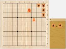 2018年1月20日の詰将棋(三枚堂達也作、9手詰)