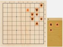 2018年2月4日の詰将棋(近藤誠也作、11手詰)