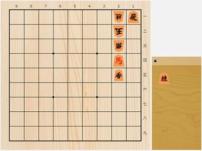2018年5月12日の詰将棋(三枚堂達也作、7手詰)