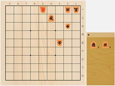 2019年5月26日の詰将棋(小阪昇作、9手詰)