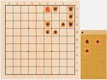 2019年6月29日の詰将棋(東和男作、11手詰)