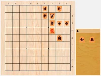 2019年8月10日の詰将棋(西村一義作、11手詰)